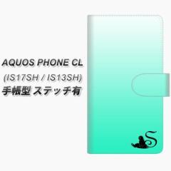 メール便送料無料 AQUOS PHONE CL IS17SH / IS13SH 共用 手帳型スマホケース【ステッチタイプ】【YI860 イニシャル ネコ S】(アクオスフ