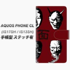 メール便送料無料 AQUOS PHONE CL IS17SH / IS13SH 共用 手帳型スマホケース【ステッチタイプ】【YI871 能面02】(アクオスフォンCL/IS17S