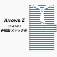 メール便送料無料 au ARROWS Z ISW13F 手帳型スマホケース【ステッチタイプ】【FD816 セーラーボーダー(大町)】(アローズZ/スマホケー