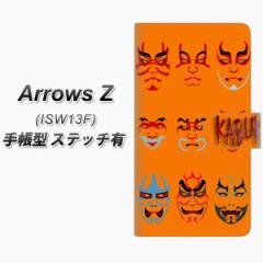 メール便送料無料 au ARROWS Z ISW13F 手帳型スマホケース【ステッチタイプ】【YI869 kabuki02】(アローズZ/スマホケース/手帳式)/レザー