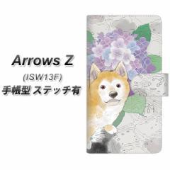 メール便送料無料 au ARROWS Z ISW13F 手帳型スマホケース【ステッチタイプ】【YJ007 柴犬 和 あじさい】(アローズZ/スマホケース/手帳式