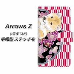 メール便送料無料 au ARROWS Z ISW13F 手帳型スマホケース【ステッチタイプ】【YJ011 柴犬 和柄】(アローズZ/スマホケース/手帳式)/レザ