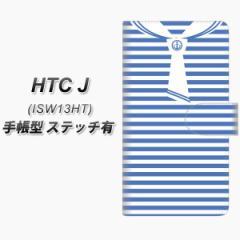 メール便送料無料 au HTC J ISW13HT 手帳型スマホケース【ステッチタイプ】【FD816 セーラーボーダー(大町)】(HTC J/スマホケース/手帳