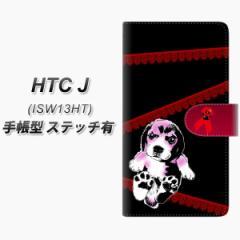 メール便送料無料 au HTC J ISW13HT 手帳型スマホケース【ステッチタイプ】【YF991 バウワウ02】(HTC J/スマホケース/手帳式)/レザー/ケ