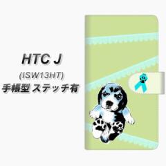 メール便送料無料 au HTC J ISW13HT 手帳型スマホケース【ステッチタイプ】【YF992 バウワウ03】(HTC J/スマホケース/手帳式)/レザー/ケ