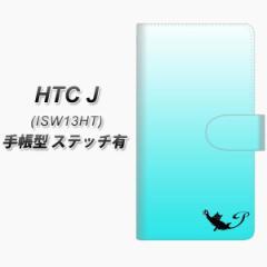 メール便送料無料 au HTC J ISW13HT 手帳型スマホケース【ステッチタイプ】【YI857 イニシャル ネコ P】(HTC J/スマホケース/手帳式)/レ