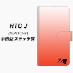 メール便送料無料 au HTC J ISW13HT 手帳型スマホケース【ステッチタイプ】【YI866 イニシャル ネコ Y】(HTC J/スマホケース/手帳式)/レ