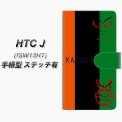 メール便送料無料 au HTC J ISW13HT 手帳型スマホケース【ステッチタイプ】【YI868 kabuki01】(HTC J/スマホケース/手帳式)/レザー/ケー