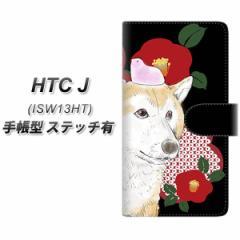 メール便送料無料 au HTC J ISW13HT 手帳型スマホケース【ステッチタイプ】【YJ006 柴犬 和柄 椿】(HTC J/スマホケース/手帳式)/レザー/