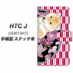 メール便送料無料 au HTC J ISW13HT 手帳型スマホケース【ステッチタイプ】【YJ011 柴犬 和柄】(HTC J/スマホケース/手帳式)/レザー/ケー