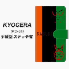 メール便送料無料 UQmobile KYOCERA KC-01 手帳型スマホケース【ステッチタイプ】【YI868 kabuki01】(京セラ/KC-01/スマホ/ケース/手帳式