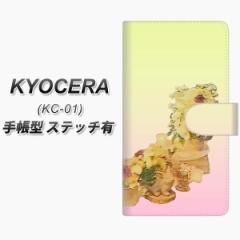 メール便送料無料 UQmobile KYOCERA KC-01 手帳型スマホケース【ステッチタイプ】【YI882 フラワー3】(京セラ/KC-01/スマホ/ケース/手帳
