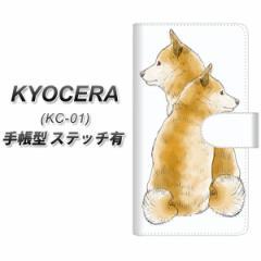 メール便送料無料 UQmobile KYOCERA KC-01 手帳型スマホケース【ステッチタイプ】【YJ016 柴犬 白】(京セラ/KC-01/スマホ/ケース/手帳式)