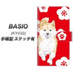 メール便送料無料 au BASIO KYV32 手帳型スマホケース【ステッチタイプ】【YJ002 柴犬 和柄 梅 赤】(ベイシオ KYV32/KYV32/スマホケース/