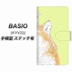 メール便送料無料 au BASIO KYV32 手帳型スマホケース【ステッチタイプ】【YJ015 柴犬3】(ベイシオ KYV32/KYV32/スマホケース/手帳式)/