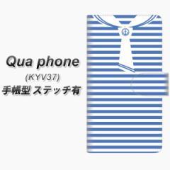 メール便送料無料 Qua Phone KYV37 手帳型スマホケース 【ステッチタイプ】【FD816 セーラーボーダー(大町)】(キュア フォン KYV37/KYV