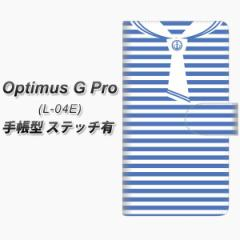 メール便送料無料 docomo Optimus G Pro L-04E 手帳型スマホケース【ステッチタイプ】【FD816 セーラーボーダー(大町)】(オプティマスG