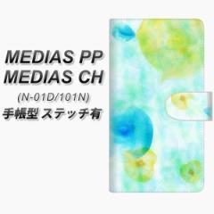 メール便送料無料 docomo MEDIAS PP N-01D 手帳型スマホケース【ステッチタイプ】【FD809 水彩01(清島)】(メディアスPP/N01D/スマホケ