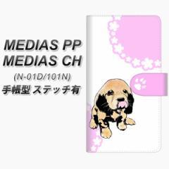 メール便送料無料 docomo MEDIAS PP N-01D 手帳型スマホケース【ステッチタイプ】【YF993 バウワウ04】(メディアスPP/N01D/スマホケース/