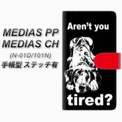 メール便送料無料 docomo MEDIAS PP N-01D 手帳型スマホケース【ステッチタイプ】【YF997 バウワウ08】(メディアスPP/N01D/スマホケース/