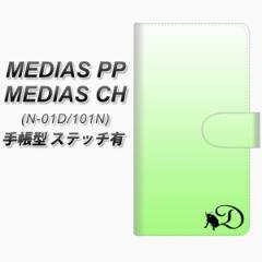 メール便送料無料 docomo MEDIAS PP N-01D 手帳型スマホケース【ステッチタイプ】【YI845 イニシャル ネコ D】(メディアスPP/N01D/スマホ