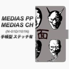 メール便送料無料 docomo MEDIAS PP N-01D 手帳型スマホケース【ステッチタイプ】【YI870 能面01】(メディアスPP/N01D/スマホケース/手帳