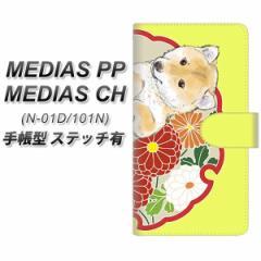 メール便送料無料 docomo MEDIAS PP N-01D 手帳型スマホケース【ステッチタイプ】【YJ012 柴犬 和柄2】(メディアスPP/N01D/スマホケース/