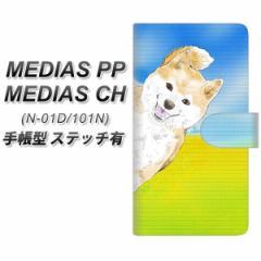 メール便送料無料 docomo MEDIAS PP N-01D 手帳型スマホケース【ステッチタイプ】【YJ013 柴犬1】(メディアスPP/N01D/スマホケース/手帳