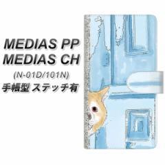 メール便送料無料 docomo MEDIAS PP N-01D 手帳型スマホケース【ステッチタイプ】【YJ020 柴犬 かくれんぼ2】(メディアスPP/N01D/スマホ