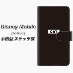 メール便送料無料 docomo Disney Mobile N-03E 手帳型スマホケース【ステッチタイプ】【FD808 にゃんこ02(勝野)】(ディズニーモバイル/