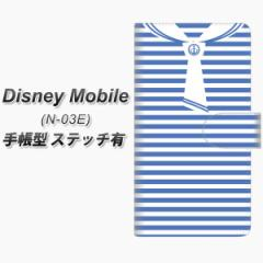 メール便送料無料 docomo Disney Mobile N-03E 手帳型スマホケース【ステッチタイプ】【FD816 セーラーボーダー(大町)】(ディズニーモ