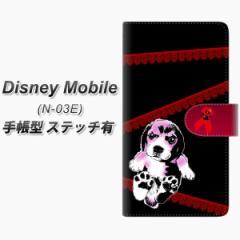 メール便送料無料 docomo Disney Mobile N-03E 手帳型スマホケース【ステッチタイプ】【YF991 バウワウ02】(ディズニーモバイル/N03E/ス