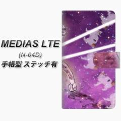メール便送料無料 docomo MEDIAS LTE N-04D 手帳型スマホケース【ステッチタイプ】【FD812 スペースニャンコ(大坪)】(メディアスLTE/N0