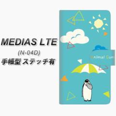 メール便送料無料 docomo MEDIAS LTE N-04D 手帳型スマホケース【ステッチタイプ】【FD815 アニマルサマー(大町)】(メディアスLTE/N04D