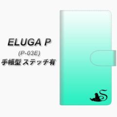 メール便送料無料 docomo ELUGA P P-03E 手帳型スマホケース【ステッチタイプ】【YI860 イニシャル ネコ S】(エルーガP/P03E/スマホケー