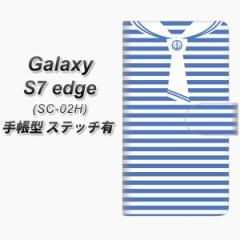 メール便送料無料 Galaxy S7 edge SC-02H 手帳型スマホケース 【ステッチタイプ】【FD816 セーラーボーダー(大町)】(ギャラクシーS7 エ