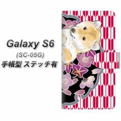メール便送料無料 Galaxy S6 SC-05G 手帳型スマホケース【ステッチタイプ】【YJ011 柴犬 和柄】(ギャラクシーS6/SC05G/スマホケース/手帳