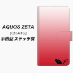 メール便送料無料 docomo AQUOS ZETA SH-01G 手帳型スマホケース【ステッチタイプ】【YI847 イニシャル ネコ F】(アクオスZETA/SH01G/ス