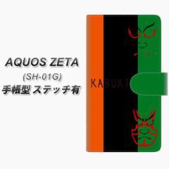 メール便送料無料 docomo AQUOS ZETA SH-01G 手帳型スマホケース【ステッチタイプ】【YI868 kabuki01】(アクオスZETA/SH01G/スマホケース