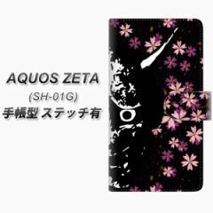 メール便送料無料 docomo AQUOS ZETA SH-01G 手帳型スマホケース【ステッチタイプ】【YI873 般若】(アクオスZETA/SH01G/スマホケース/手