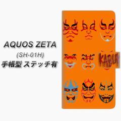 メール便送料無料 docomo AQUOS ZETA SH-01H 手帳型スマホケース 【ステッチタイプ】【YI869 kabuki02】(アクオス ゼータ SH-01H/SH01H/