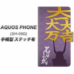 メール便送料無料 docomo AQUOS PHONE ZETA SH-09D 手帳型スマホケース【ステッチタイプ】【AB826 石田三成 関ヶ原ver】(アクオスフォン/