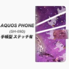 メール便送料無料 docomo AQUOS PHONE ZETA SH-09D 手帳型スマホケース【ステッチタイプ】【FD812 スペースニャンコ(大坪)】(アクオス
