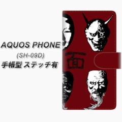 メール便送料無料 docomo AQUOS PHONE ZETA SH-09D 手帳型スマホケース【ステッチタイプ】【YI871 能面02】(アクオスフォン/ゼータ/SH09D