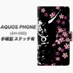メール便送料無料 docomo AQUOS PHONE ZETA SH-09D 手帳型スマホケース【ステッチタイプ】【YI873 般若】(アクオスフォン/ゼータ/SH09D/