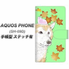 メール便送料無料 docomo AQUOS PHONE ZETA SH-09D 手帳型スマホケース【ステッチタイプ】【YJ005 柴犬 和柄 もみじ】(アクオスフォン/ゼ