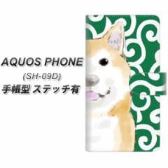 メール便送料無料 docomo AQUOS PHONE ZETA SH-09D 手帳型スマホケース【ステッチタイプ】【YJ008 柴犬 からくさ柄 和】(アクオスフォン/