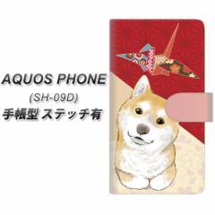 メール便送料無料 docomo AQUOS PHONE ZETA SH-09D 手帳型スマホケース【ステッチタイプ】【YJ009 柴犬 和柄 折り鶴】(アクオスフォン/ゼ
