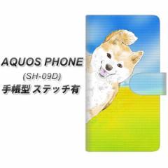 メール便送料無料 docomo AQUOS PHONE ZETA SH-09D 手帳型スマホケース【ステッチタイプ】【YJ013 柴犬1】(アクオスフォン/ゼータ/SH09D