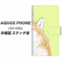 メール便送料無料 docomo AQUOS PHONE ZETA SH-09D 手帳型スマホケース【ステッチタイプ】【YJ015 柴犬3】(アクオスフォン/ゼータ/SH09D